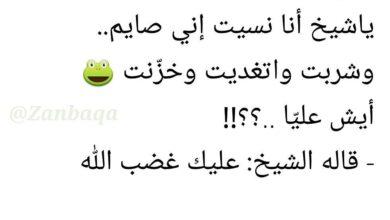 يمني يسأل شيخ