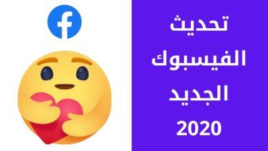 تحديث الفيس بوك الجديد