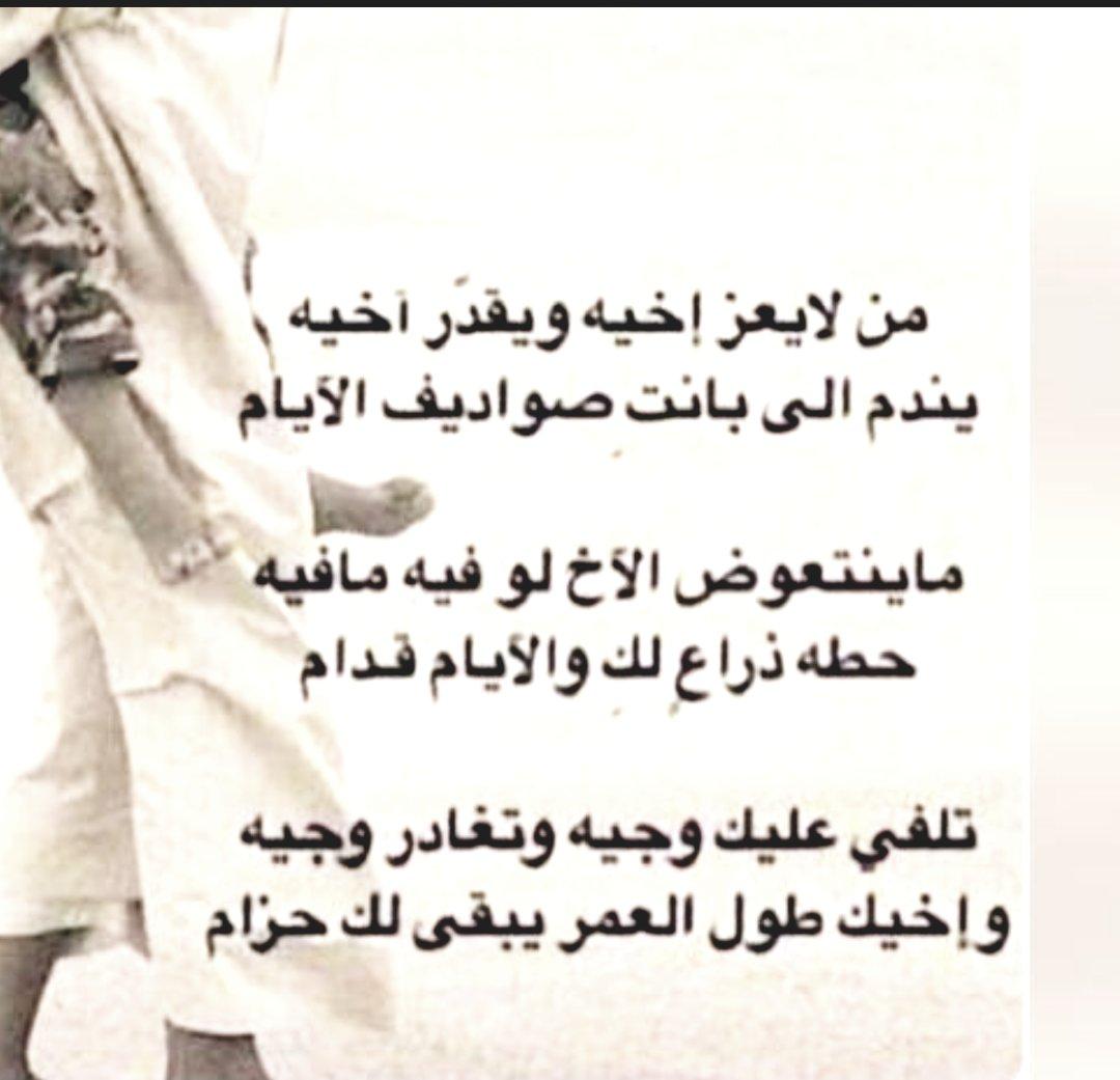 شعر عن الاخ تويتر 50 بيت من أجمل ما كتبه الشعراء