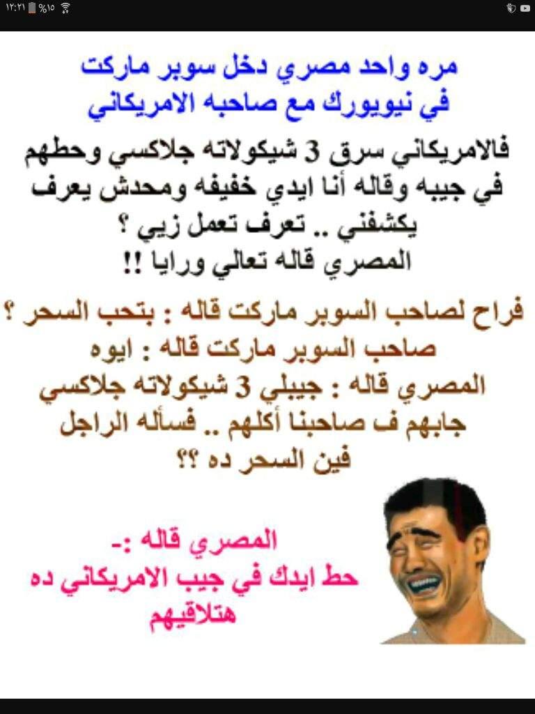 المصري والأمريكي