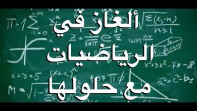 ألغاز في الرياضيات