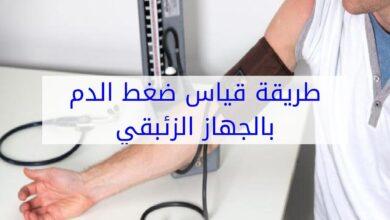 طريقة قياس الضغط