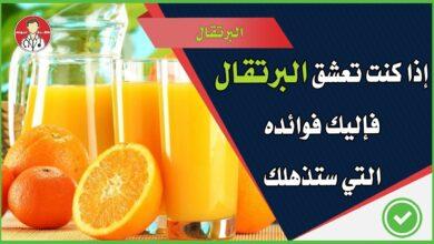 ماهي فوائد البرتقال