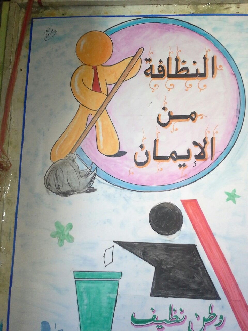 لافتة عن النظافة
