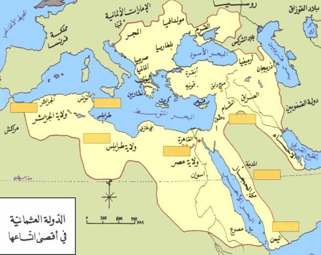 الدولة العثمانية في اقصى اتساعها
