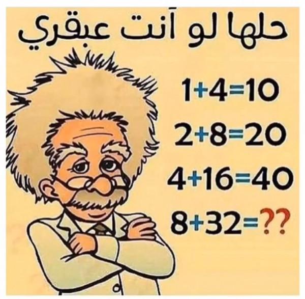لغز رياضيات صعب جدا
