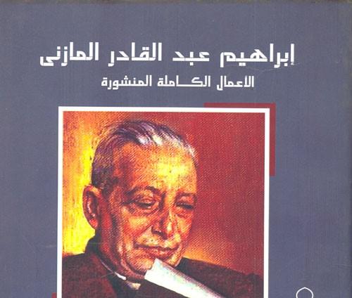 الكاتب ابرهيم عبد القادر