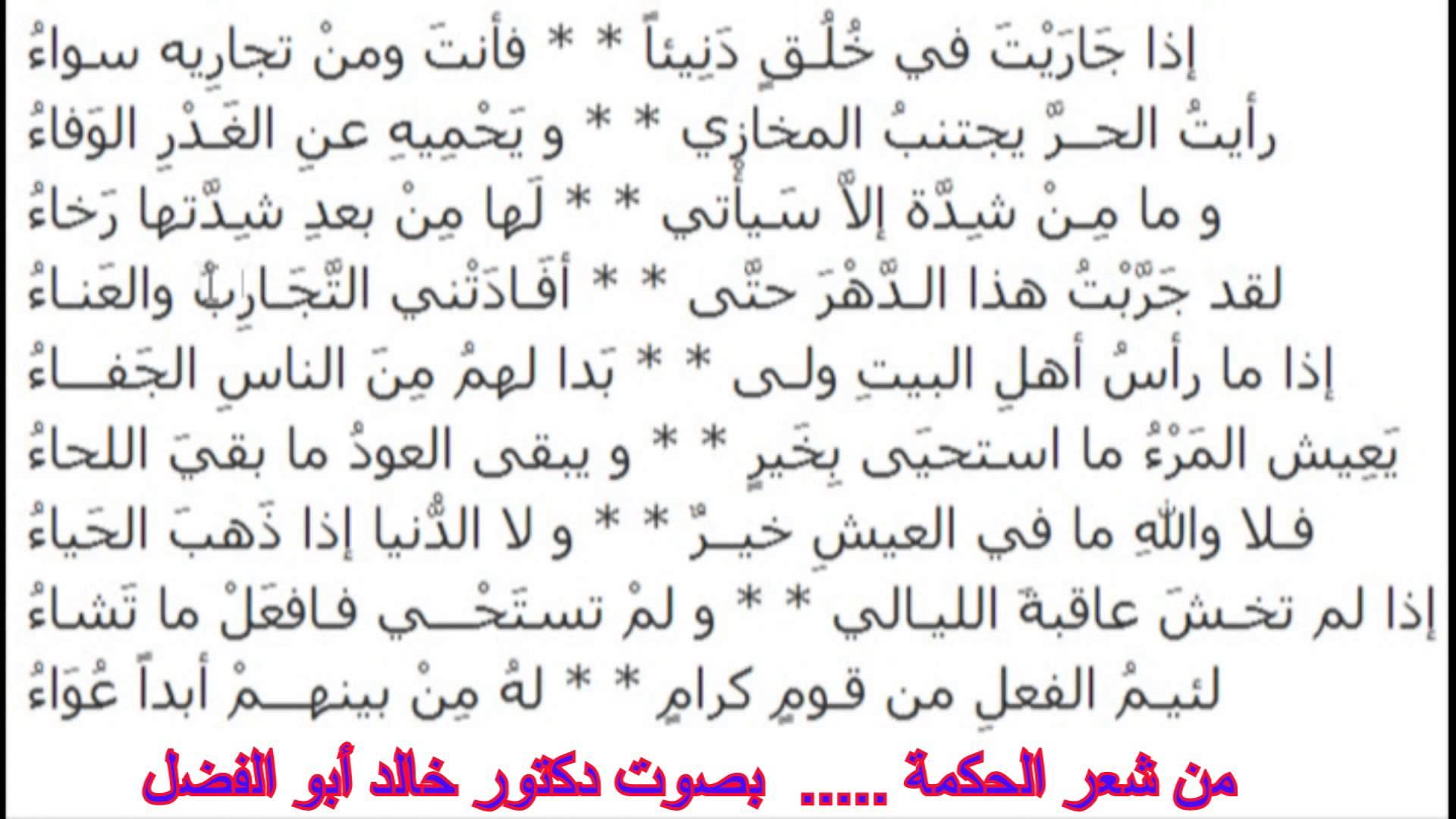 ابيات شعر قصيره حكم شعر 3