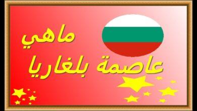عاصمة بلغاريا