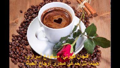 عبارات عن القهوة قصيرة