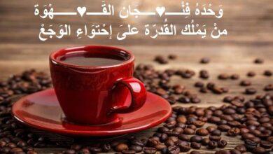 كلمات رقيقة عن القهوة.
