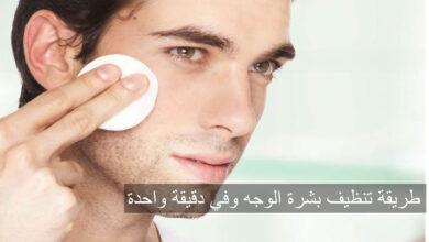 رجل ينظف بشرته