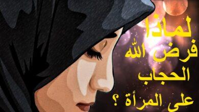 لماذا فرض الله الحجاب