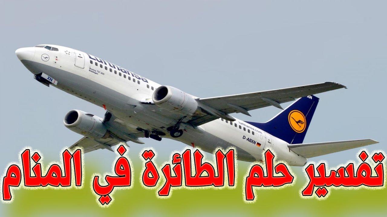 تفسير حلم الطائرة في المنام
