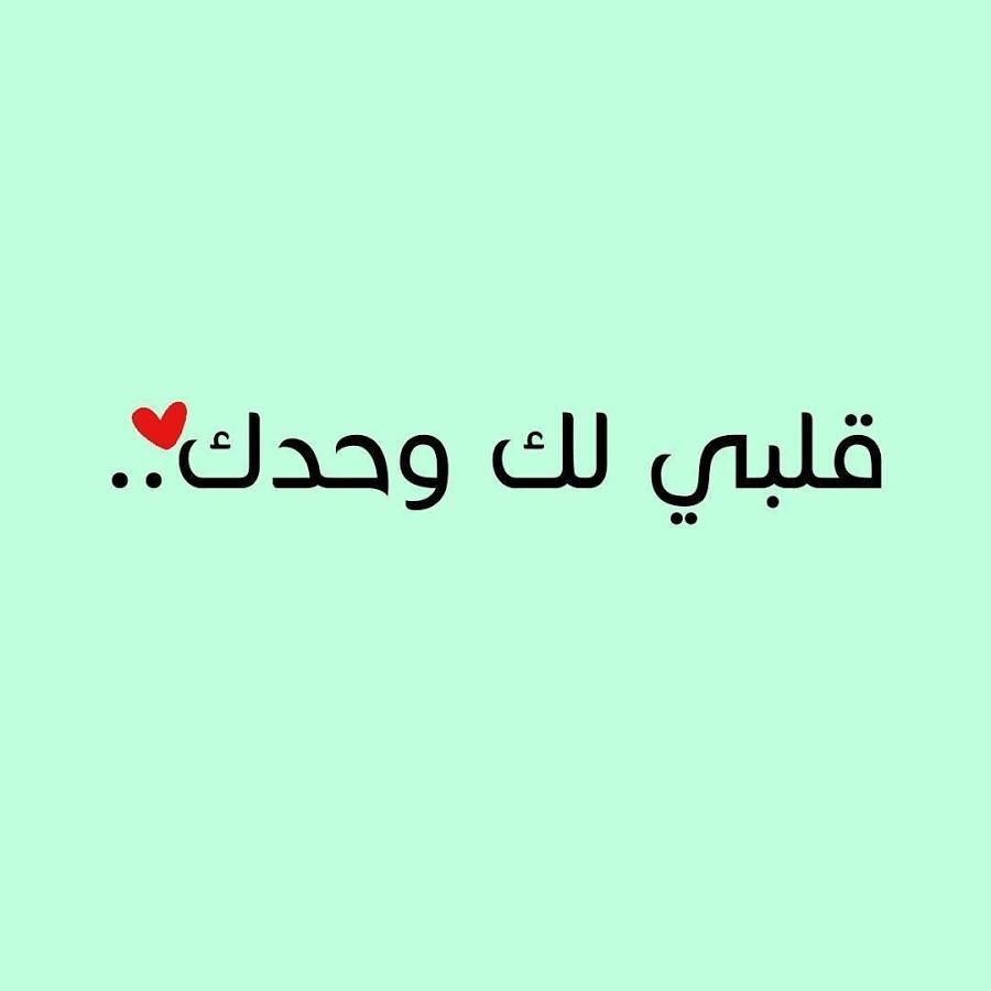 قلبي لك وحدك