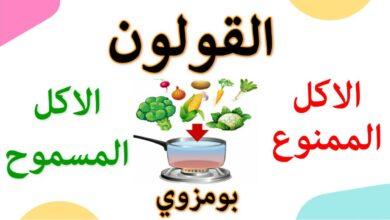 الأكل المسموح والأكل الممنوع