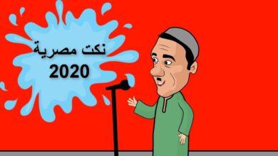 نكت مصرية 2020