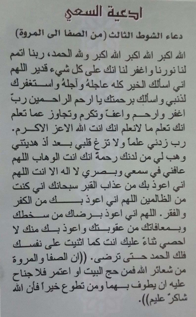 الادعية المستحبة في العمرة والحج 20 دعاء صحيح