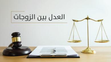 العدل بين الزوجات