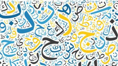 من وضع قواعد اللغة العربية