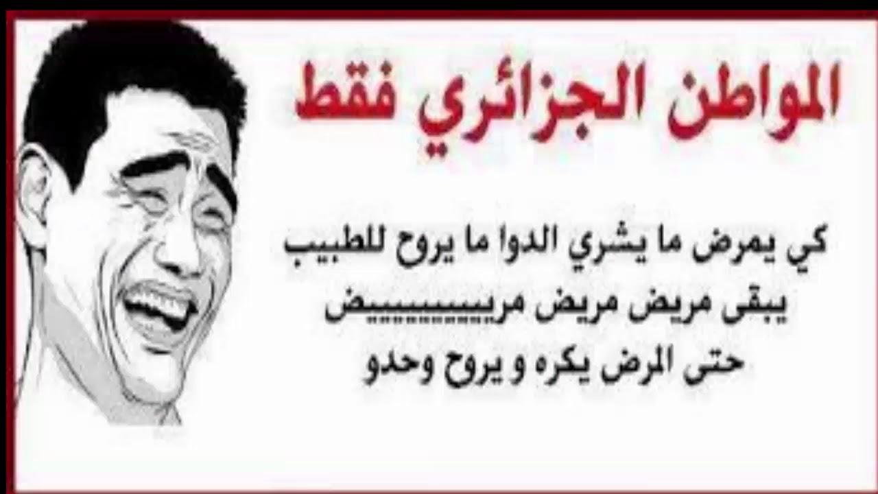المواطن الجزائري فقط