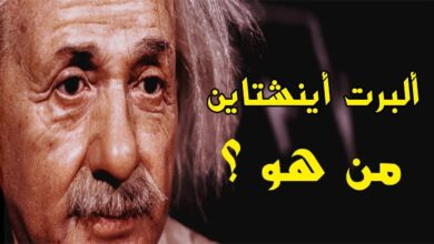 ألبرت أينشتاين من هو