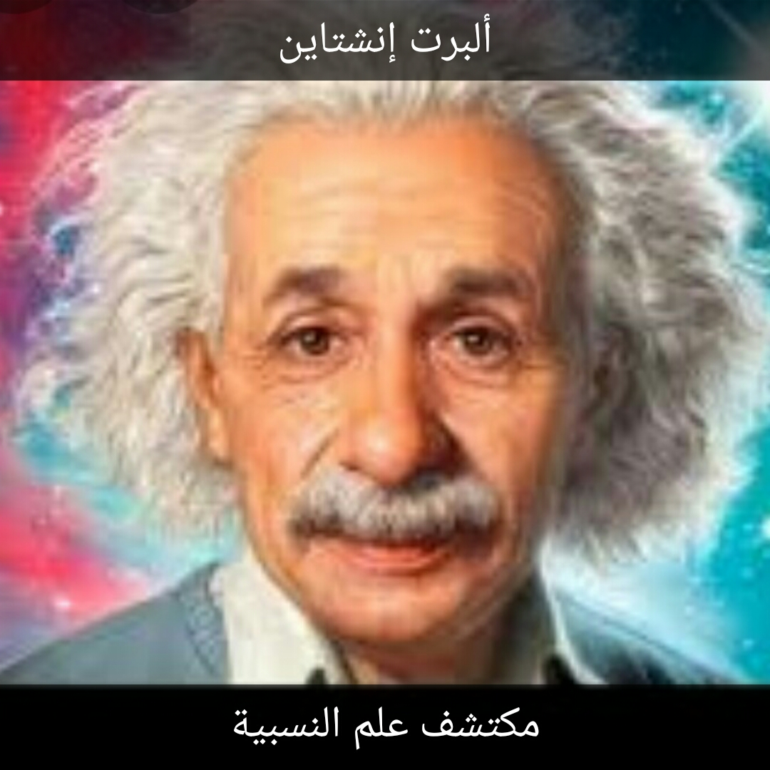 العالم ألبرت أينشتاين