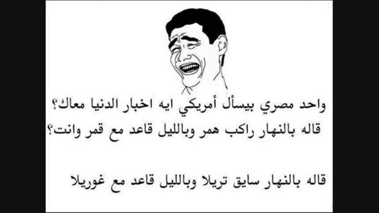 مصري بيسأل أمريكي
