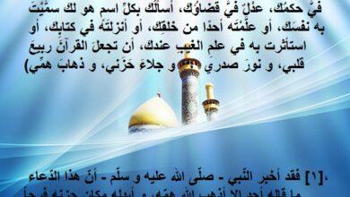 ادعية تفريج الهم و الكرب من القرآن و السنة