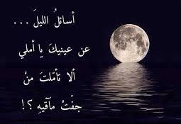 كلام عن الليل والحب اقتباسات وكلام آخر الليل للحبيب