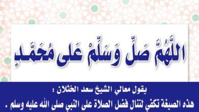 اللهم صل و سلم على نبينا محمد.