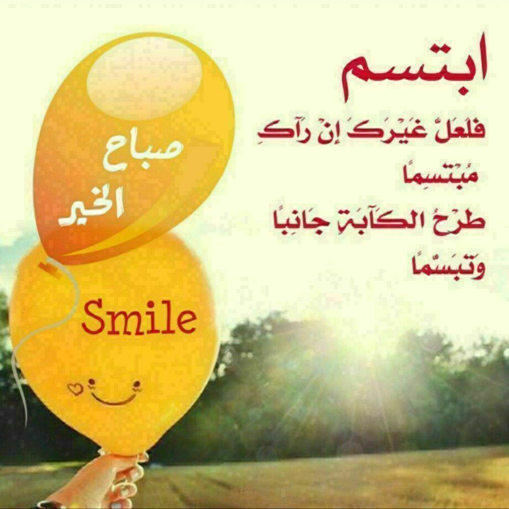 عبارات متميزة عن الابتسامة