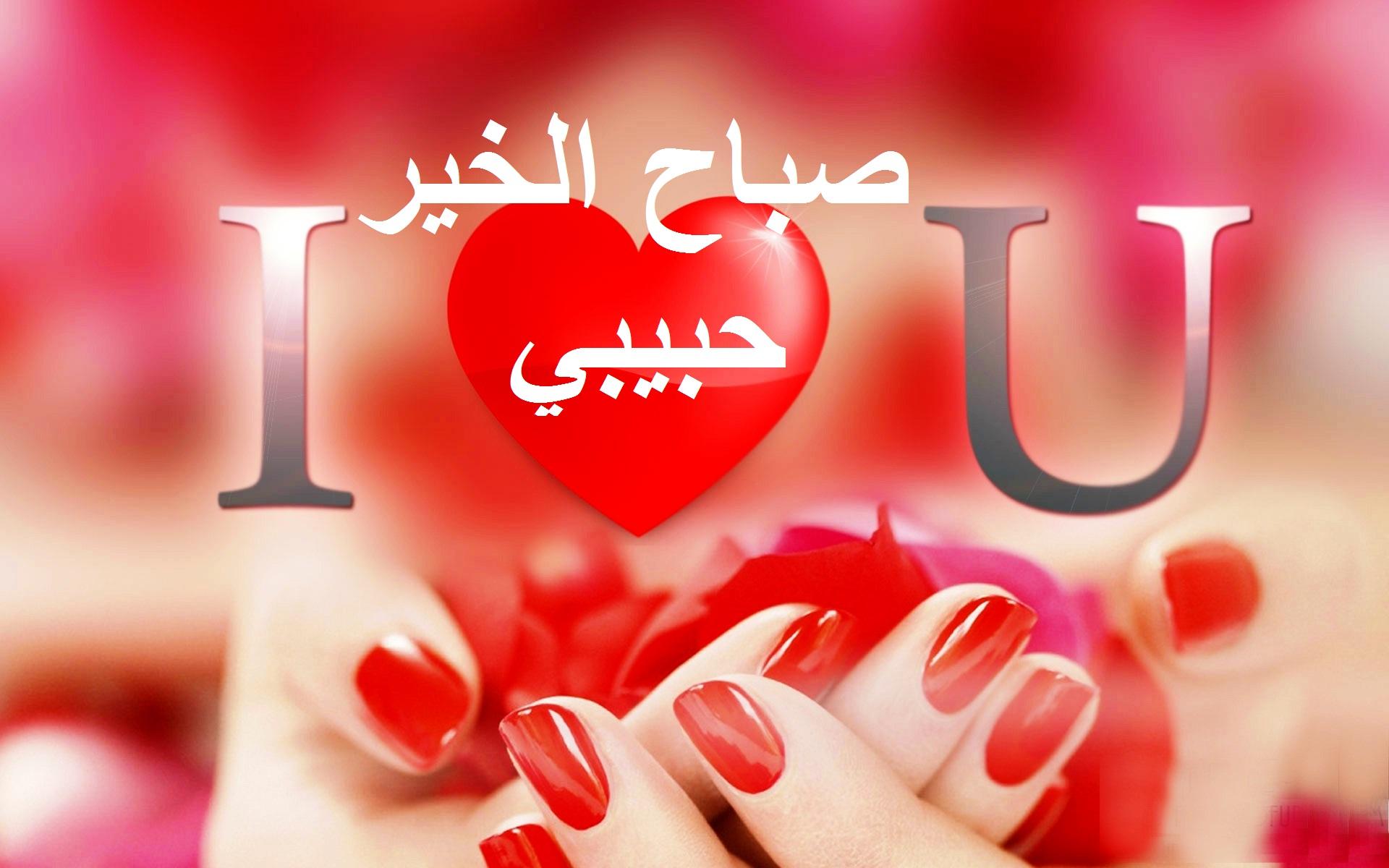 صباح الخير حبيبي 2017 صور