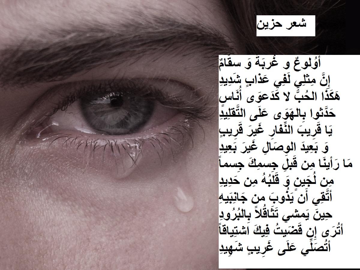 شعر حزين معبر.