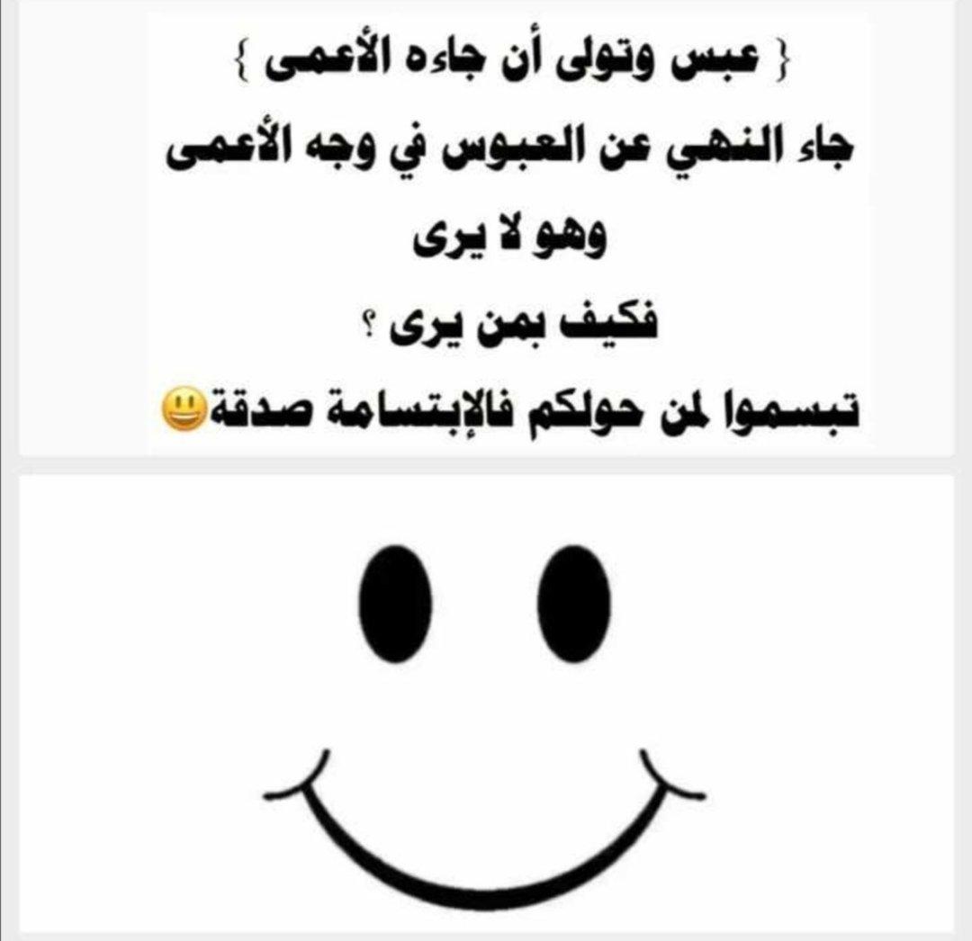 تاملوا الابتسامات اليومية