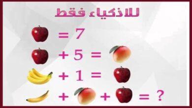تفاحة وموزة