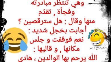 نكت مضحكة مغربية.