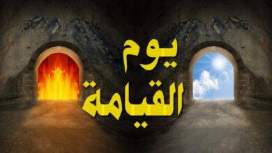 ما هي اسماء يوم القيامة