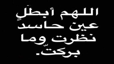 اللهم أبطل عين حاسد