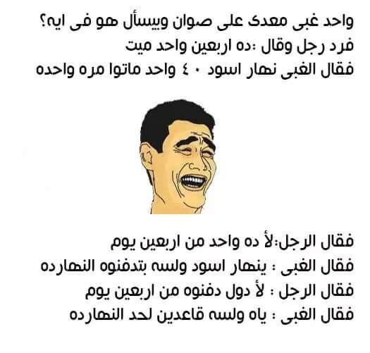 نكت باللهجة المصرية