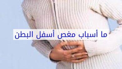 ما أسباب مغص أسفل البطن