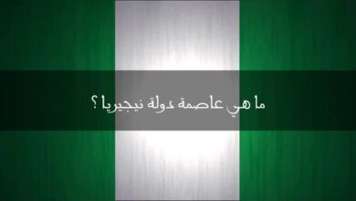 ما هي عاصمة دولة نيجيريا