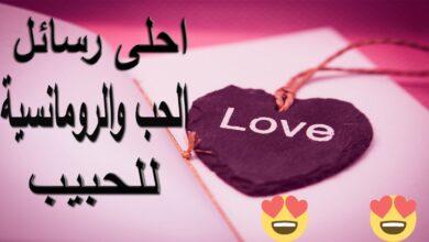 أحلى رسائل الحب والرومانسية