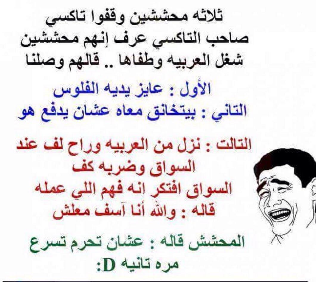 نكت مضحكة مصرية