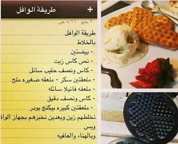 طريقة وافل مقرمش لذيذ بدون بيض