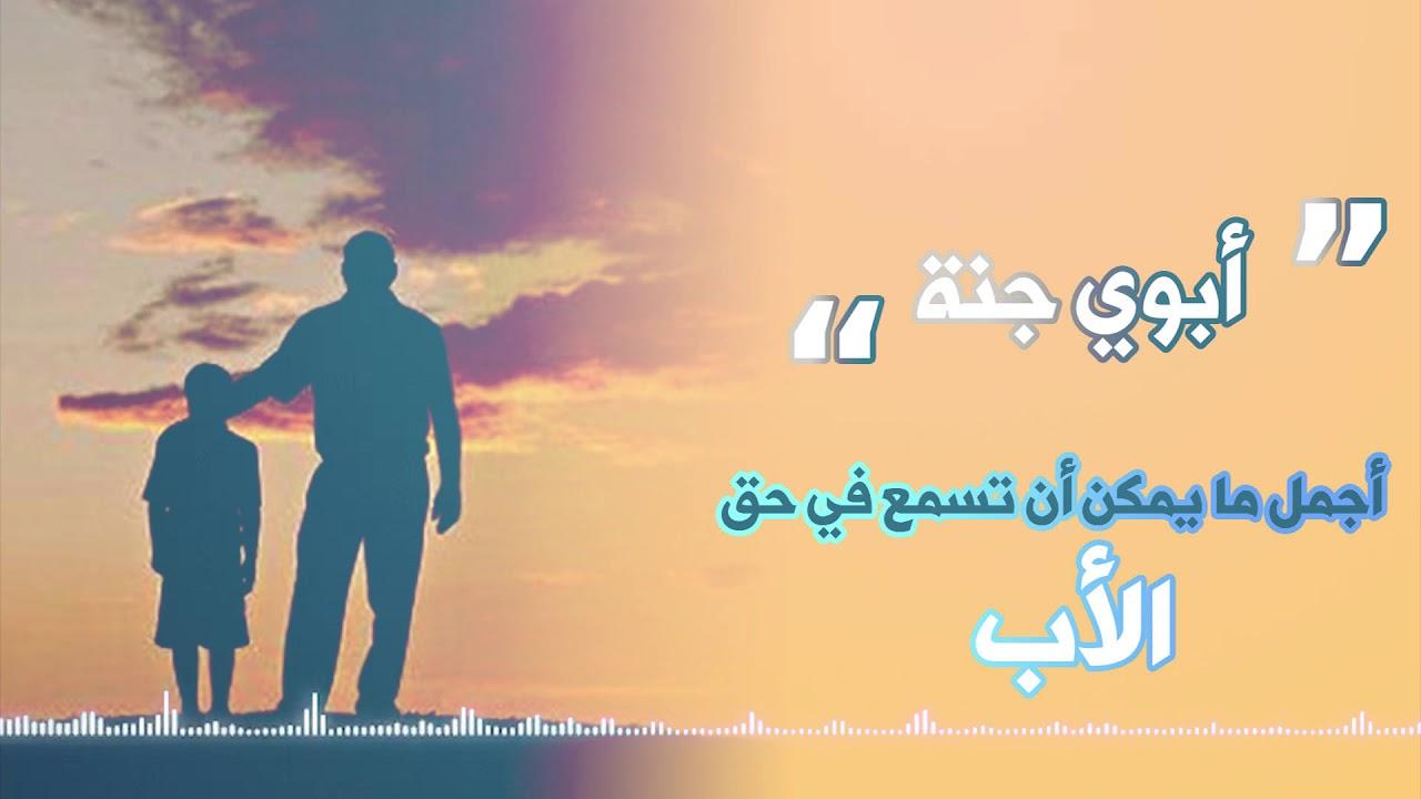 عيد الاب تاريخه وأجمل الكلمات المكتوبة في حب الأب