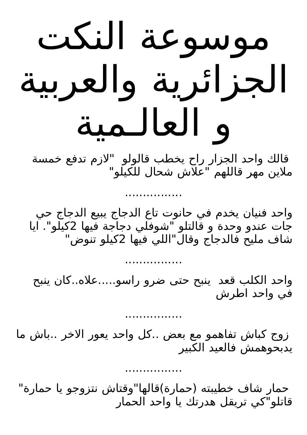 موسوعة النكت الجزائرية