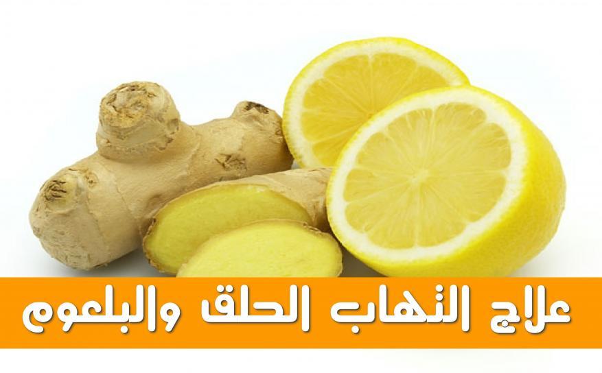 الليمون والشوفان للحلق