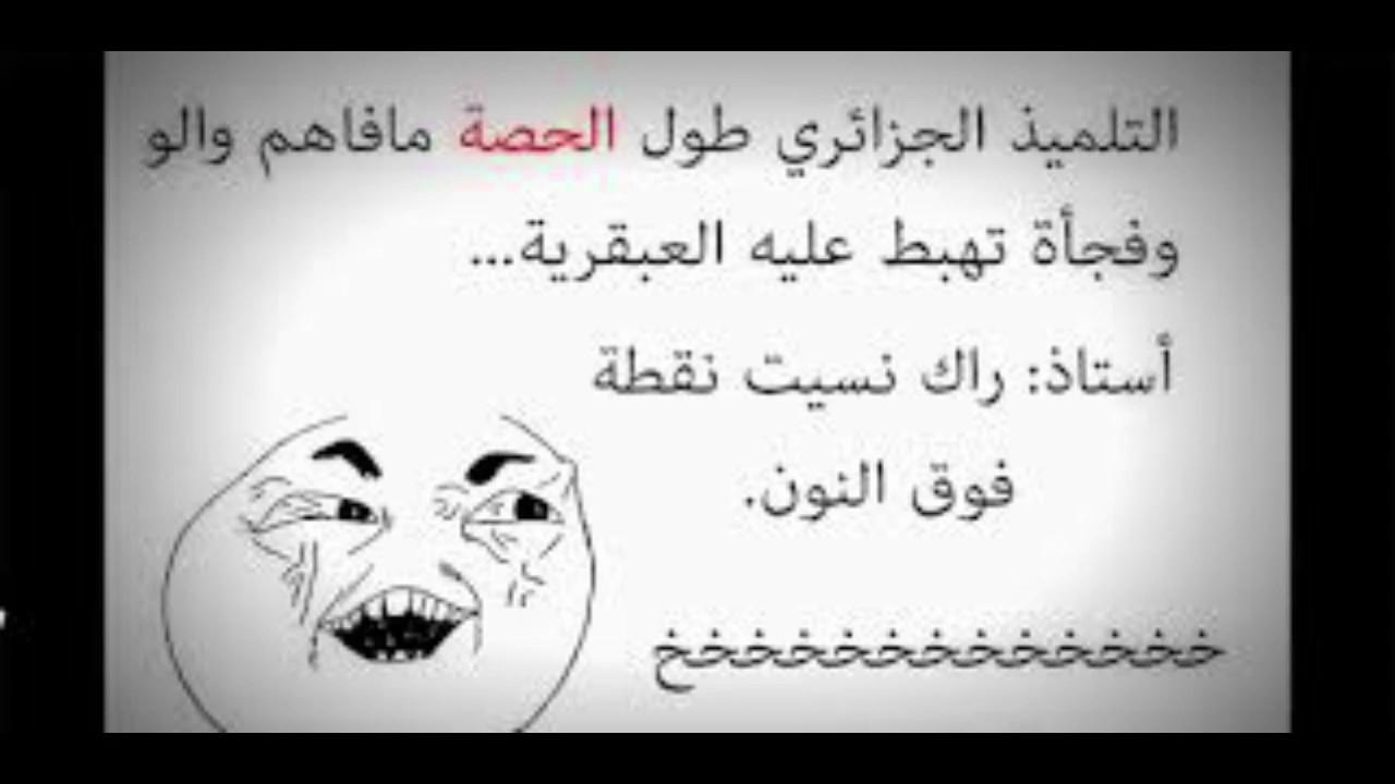 التلميذ الجزائري