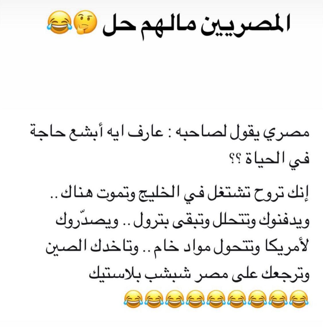 المصريين مالهم حل